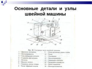 Основные детали и узлы швейной машины
