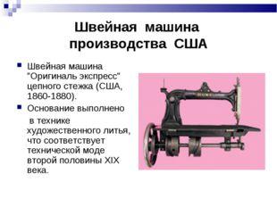 """Швейная машина производства США Швейная машина """"Оригиналь экспресс"""" цепного с"""