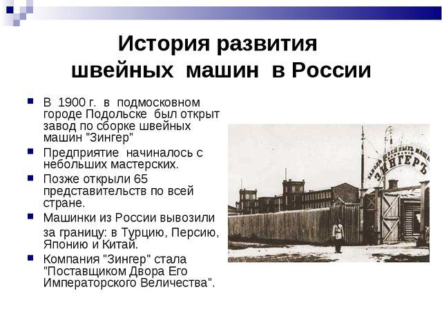 История развития швейных машин в России В 1900 г. в подмосковном городе Подол...