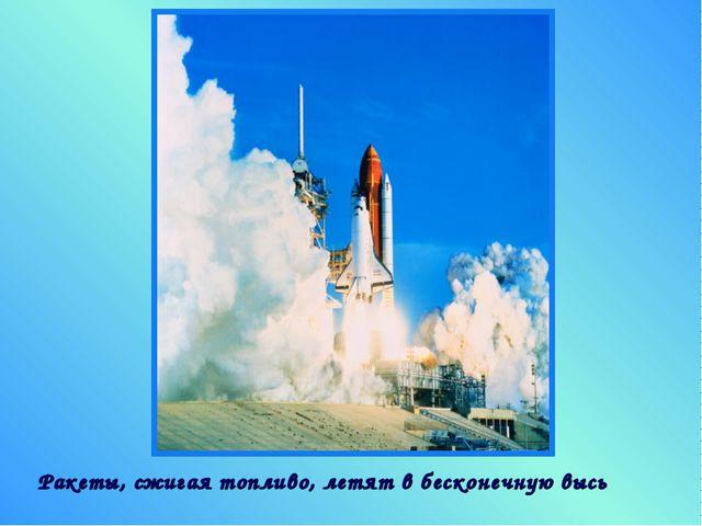 Ракеты, сжигая топливо, летят в бесконечную высь