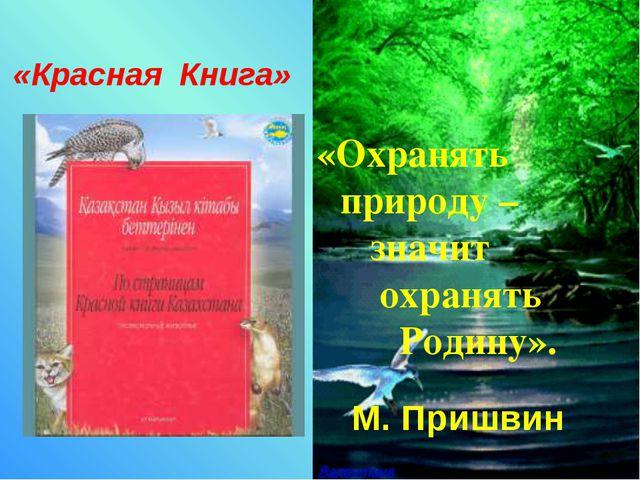 «Охранять природу – значит охранять Родину». М. Пришвин «Красная Книга»
