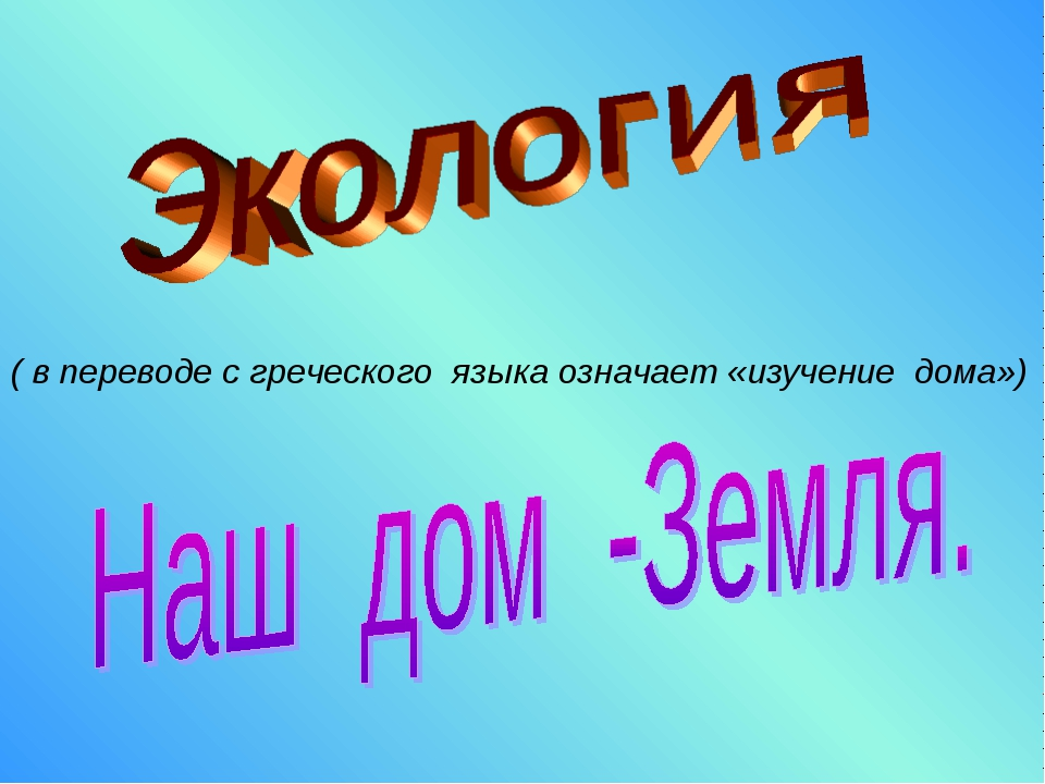 ( в переводе с греческого языка означает «изучение дома»)