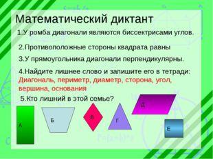 1.У ромба диагонали являются биссектрисами углов. Математический диктант 2.Пр