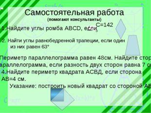 1.Найдите углы ромба ABCD, если С=1420 Самостоятельная работа (помогают консу