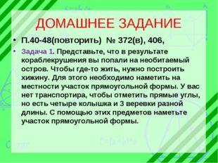 ДОМАШНЕЕ ЗАДАНИЕ П.40-48(повторить) № 372(в), 406, Задача 1. Представьте, что