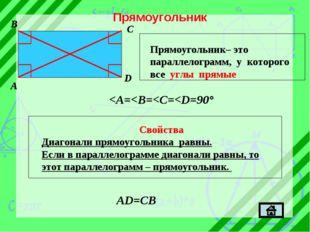 Прямоугольник B C A D Прямоугольник– это параллелограмм, у которого все углы