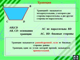 Трапеция Трапецией—называется четырехугольник, у которого две стороны паралле