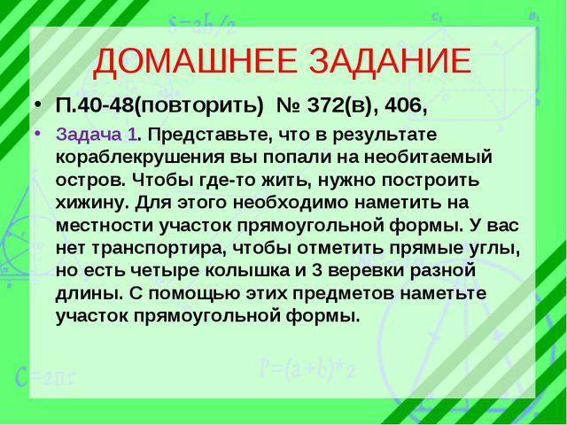 ДОМАШНЕЕ ЗАДАНИЕ П.40-48(повторить) № 372(в), 406, Задача 1. Представьте, что...