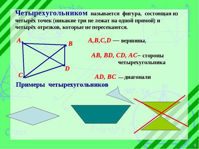 Четырехугольником называется фигура, состоящая из четырёх точек (никакие три...