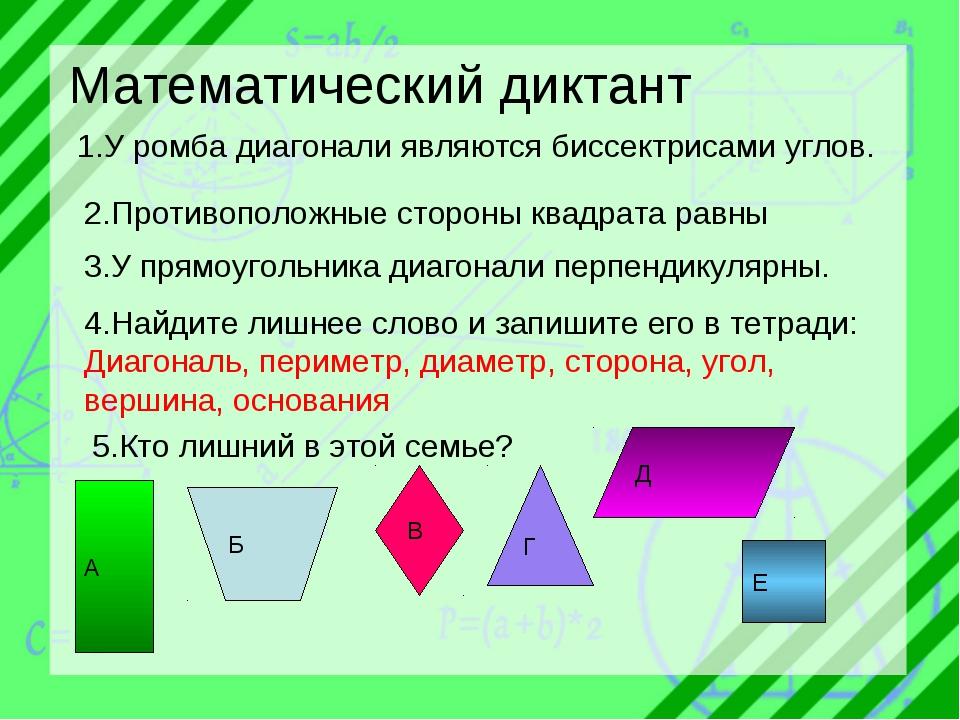 1.У ромба диагонали являются биссектрисами углов. Математический диктант 2.Пр...