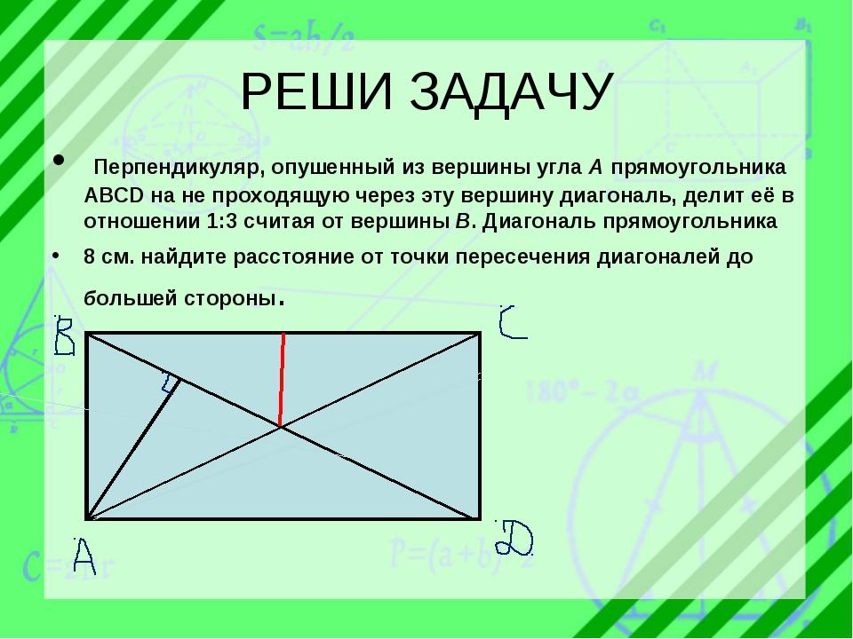 РЕШИ ЗАДАЧУ Перпендикуляр, опушенный из вершины угла A прямоугольника ABCD н...