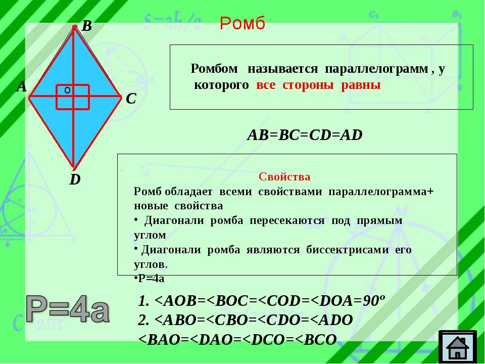 Ромб A B C D Ромбом называется параллелограмм , у которого все стороны равны...
