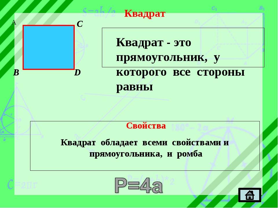 Квадрат A C B D Квадрат - это прямоугольник, у которого все стороны равны