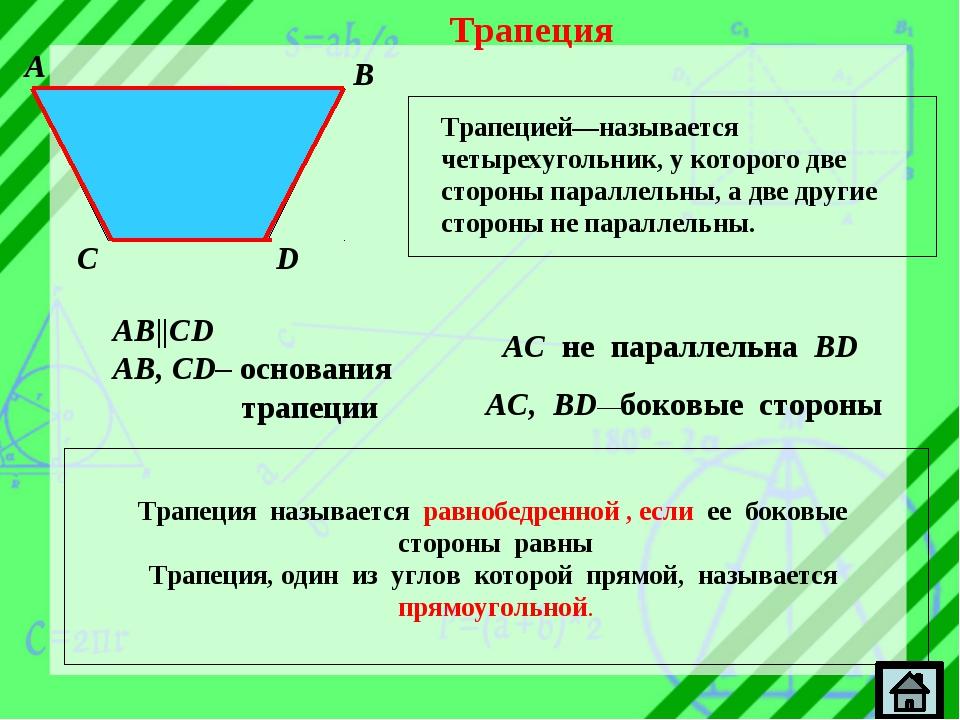 Трапеция Трапецией—называется четырехугольник, у которого две стороны паралле...
