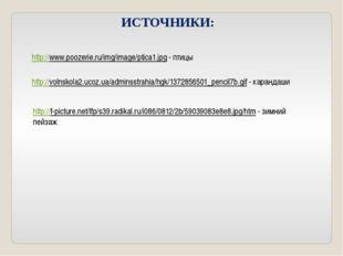 ИСТОЧНИКИ: http://www.poozerie.ru/img/image/ptica1.jpg - птицы http://volnsk