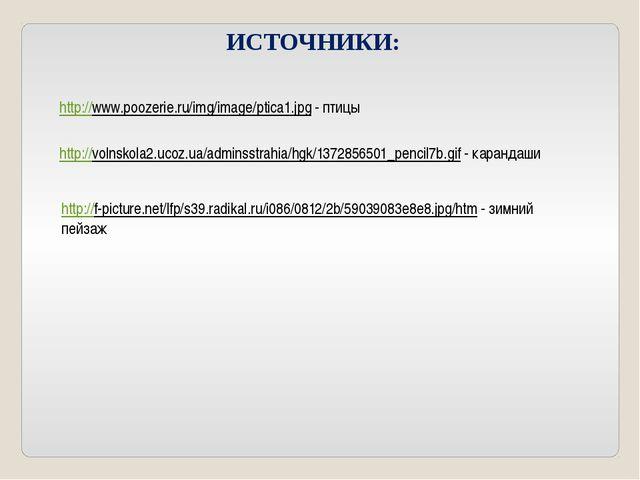 ИСТОЧНИКИ: http://www.poozerie.ru/img/image/ptica1.jpg - птицы http://volnsk...