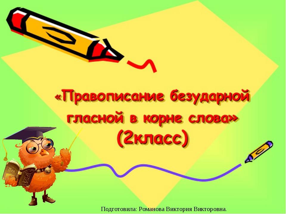 Подготовила: Романова Виктория Викторовна.