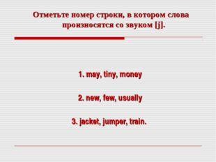 Отметьте номер строки, в котором слова произносятся со звуком [j]. 1. may, t