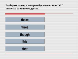 """Выберите слово, в котором буквосочетание """"th"""" читается отлично от других: the"""