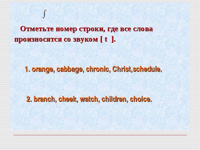 Отметьте номер строки, где все словa произносятся co звуком [ t ]. 1. orange...
