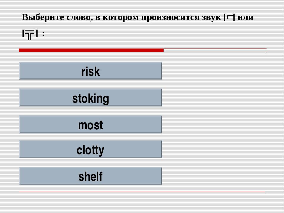 Выберите слово, в котором произносится звук [ʃ] или [ʧ] : risk stoking most c...