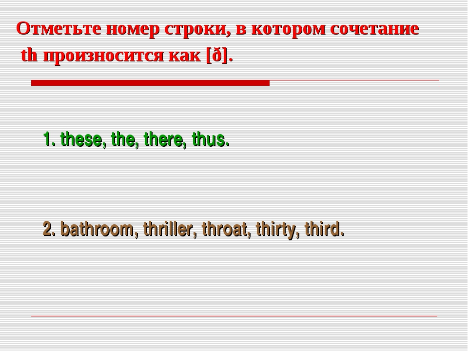 Отметьте номер строки, в котором сочетание th произносится как [ð]. 1. these,...