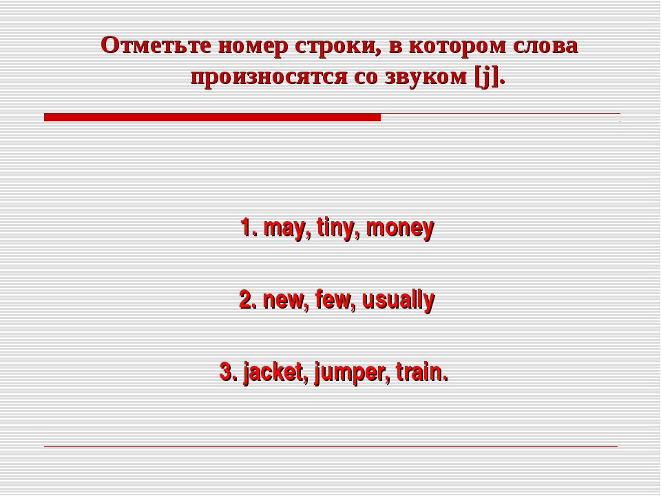 Отметьте номер строки, в котором слова произносятся со звуком [j]. 1. may, t...