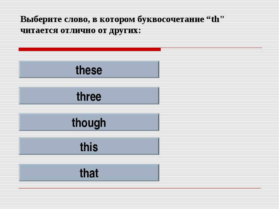 """Выберите слово, в котором буквосочетание """"th"""" читается отлично от других: the..."""