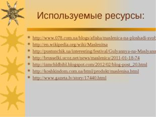 Используемые ресурсы: http://www.078.com.ua/blogs/afisha/maslenica-na-ploshad