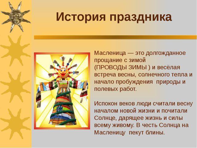 История праздника Масленица — это долгожданное прощание с зимой (ПРОВОДЫ ЗИМЫ...