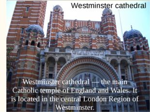Westminster cathedral — the main Catholic temple of England and Wales. It is