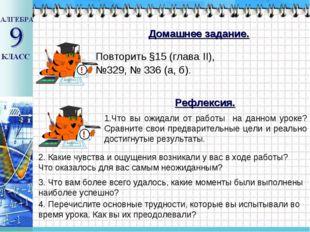 Повторить §15 (глава II), №329, № 336 (а, б). Домашнее задание. 3.Что вам бо