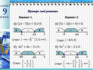 Проверь своё решение Вариант 1. Вариант 2. а) а) 2,5 0,4 -3 -4 Ответ: Ответ:
