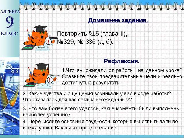 Повторить §15 (глава II), №329, № 336 (а, б). Домашнее задание. 3.Что вам бо...