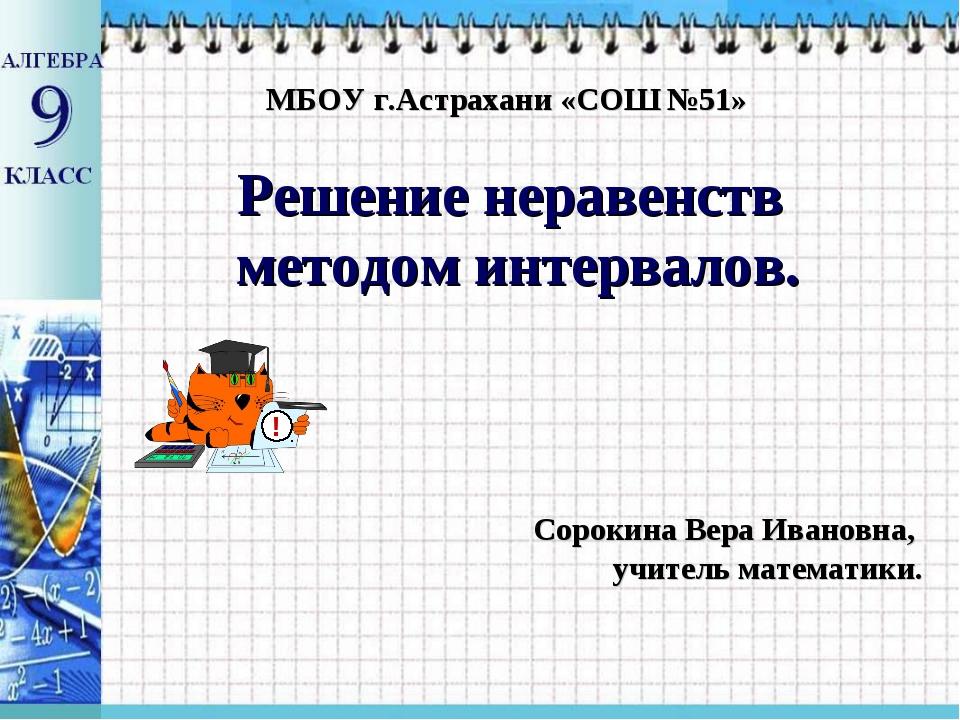 Решение неравенств методом интервалов. Сорокина Вера Ивановна, учитель матема...