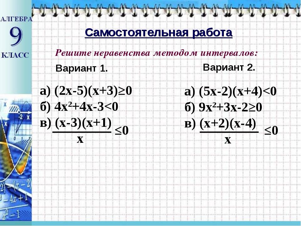 Решите неравенства методом интервалов: Вариант 1. Вариант 2. Самостоятельная...