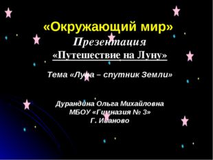 «Окружающий мир» Презентация «Путешествие на Луну» Тема «Луна – спутник Земли
