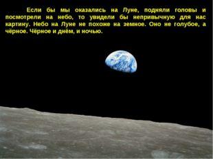 Если бы мы оказались на Луне, подняли головы и посмотрели на небо, то увидел