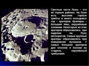 Светлые части Луны – это её горные районы. На Луне есть высокие горные хребты