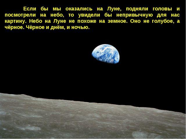 Если бы мы оказались на Луне, подняли головы и посмотрели на небо, то увидел...
