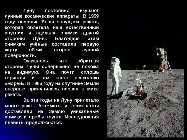 Луну постоянно изучают лунные космические аппараты. В 1959 году впервые была...