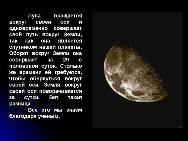 Луна вращается вокруг своей оси и одновременно совершает свой путь вокруг Зе...
