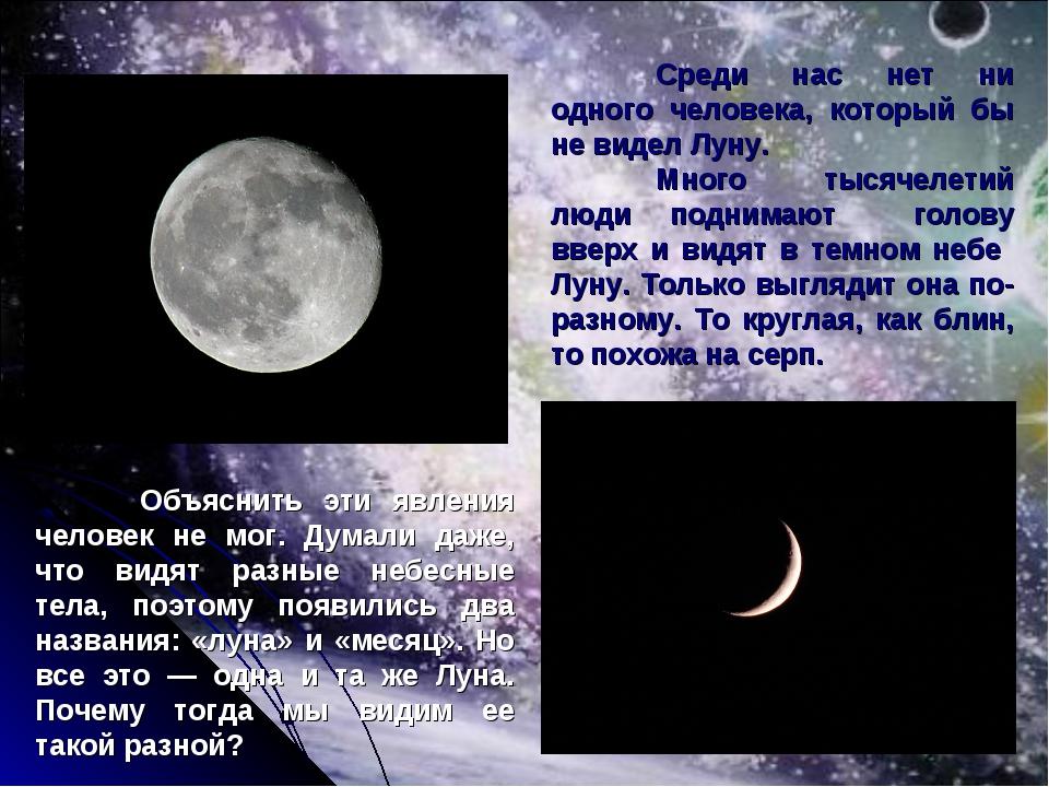 Среди нас нет ни одного человека, который бы не видел Луну. Много тысячелет...