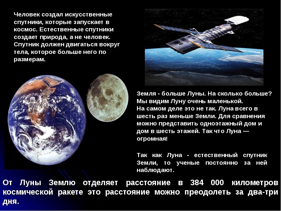 Человек создал искусственные спутники, которые запускает в космос. Естественн...