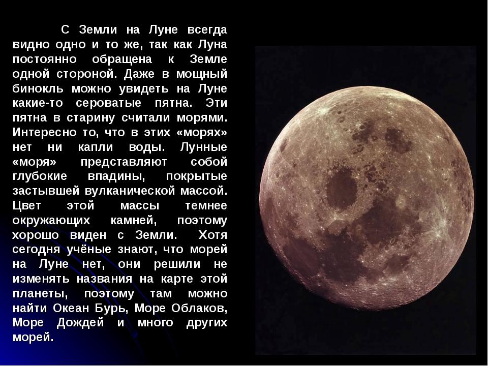 С Земли на Луне всегда видно одно и то же, так как Луна постоянно обращена к...