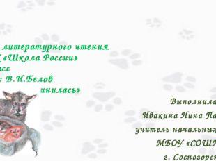 Урок литературного чтения УМК «Школа России» 3 класс Тема: В.И.Белов «Малька