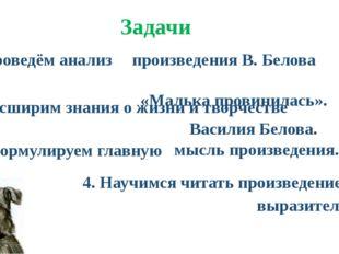 Задачи 1. Проведём анализ произведения В. Белова «Малька провинилась». 2. Ра