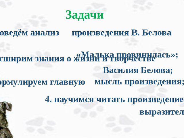 Задачи 1. проведём анализ произведения В. Белова «Малька провинилась»; 2. ра...