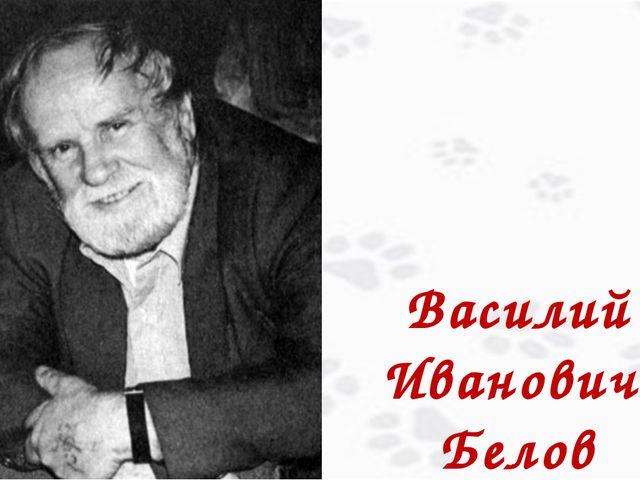 Василий Иванович Белов (1932-2012)