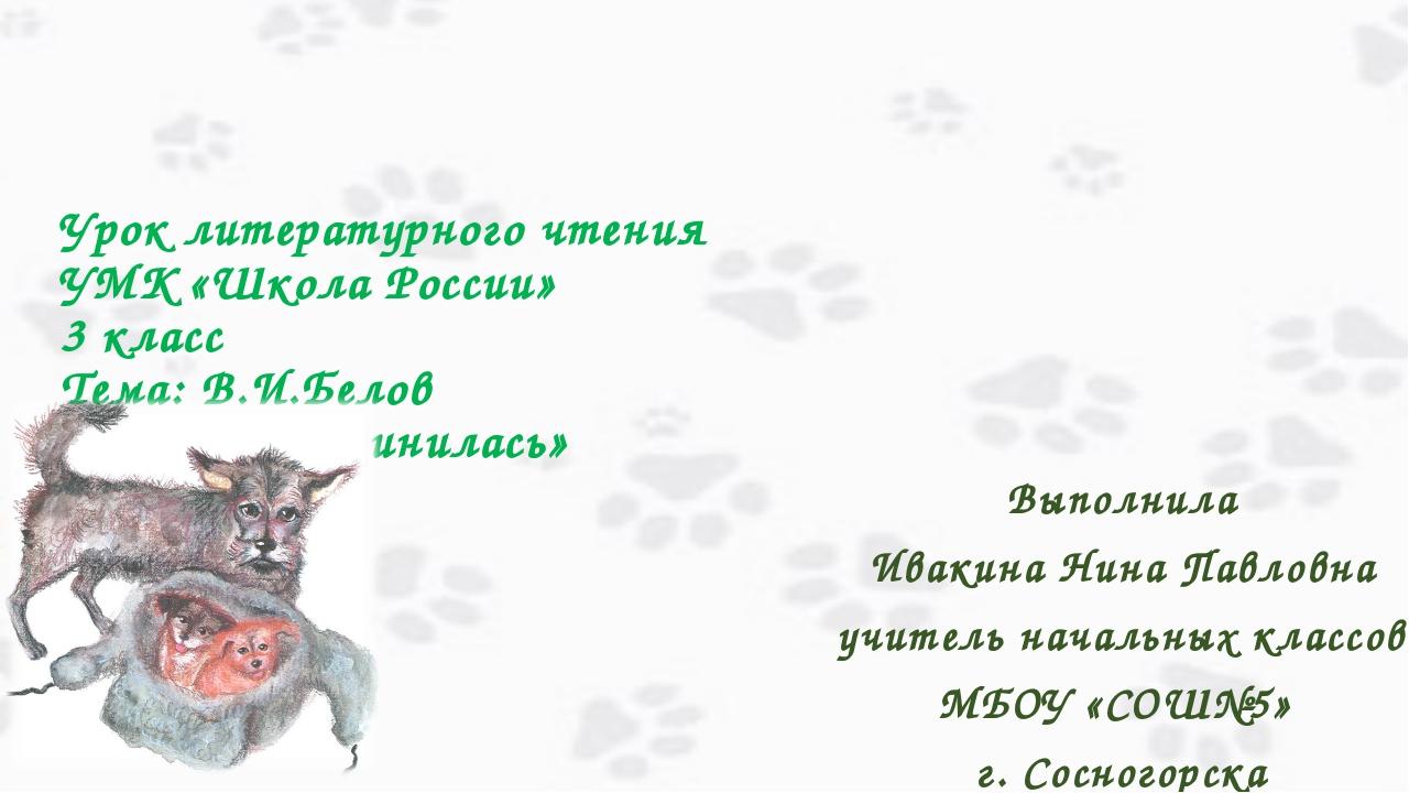 Урок литературного чтения УМК «Школа России» 3 класс Тема: В.И.Белов «Малька...